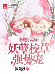 恶魔小甜心:妖孽校草强势宠