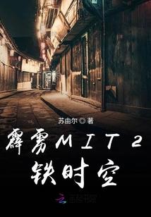 霹雳MIT2铁时空